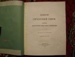 `Древности Геродотовой скифии` . Санкт Петербург 1872