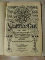 `Сказания о Русской земле (4 тома)` А. Нечволодов. 1913г.