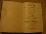 `Россия полное географическое описание нашего Отечества` Семенов П.П.. 1902 год СПб  Издание Девриена