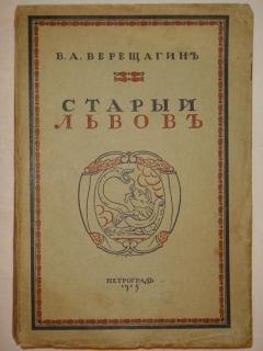 `Старый Львов` В.П.Верещагин. Петроград, Типография  Сириус  , 1915 г.