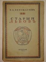 """Старый Львов. В.П.Верещагин. Петроград, Типография """" Сириус """" , 1915 г."""