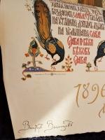 `Коронационный сборник 14 мая 1896 года: С соизволения Его Императорского Величества Государя Императора` В.С. Кривенко. С.-Петербург, Экспедиция Заготовления Государственных бумаг, 1899 г.
