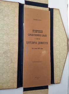 `Угличское следственное дело о смерти царевича Димитрия 15-го мая 1591 года` Владимир Клейн. Москва, 1913 г.