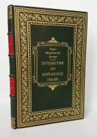 `Путешествие по Британской Гвиане` Карл Фердинанд Аппун. СПб, 1873 г.