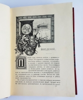 `Эллада` В. Вегнер. Москва, Издание Товарищества М.О.Вольф, 1900 г.