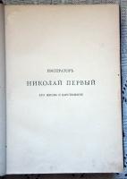`Император Николай I его жизнь и царствование. Том 2` Н.К.Шильдер. 1897 г.