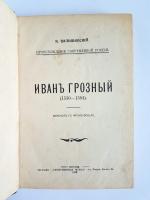 `Иван Грозный (1530 - 1584)` К. Валишевский. Москва, Типография «Общественная польза», 1912 год