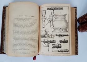 `История запорожских казаков` Д.И. Эварницкий. Москва, 1895-1900 г.