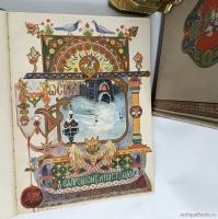 `Москва в её прошлом и настоящем в 12-ти томах` . Москва, Книгоиздательское Товарищество  Образование , 1909-1912 года