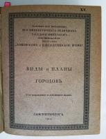 `Выставка Ломоносов и Елизаветинское время` . Санкт-Петербург, 1912 г.