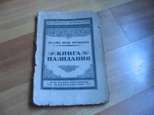 `Книга Назидания` Усама Ибн Мункыз. Петербург-Москва. МСМХХII