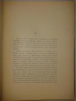 `Императорская Публичная Библиотека за сто лет. 1814-1914` . С.-Петербург, Типография В.Ф.Киршбаума, 1914 г.