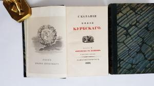 `Сказания князя Курбского` Н.Г. Устрялов. Санкт-Петербург, 1833 г.