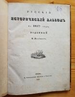 `Русский исторический альбом на 1837-й год` М.П. Погодин. Университетская Литография и Типография, 1837 г.