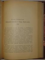 `Генералиссимус Князь Суворов` А.Петрушевский. С.-Петербург, Типография М.М.Стасюлевича, 1900г.