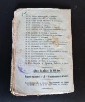 `Аракчеевщина` В.Кайгородов. Москва, Книгоиздательство Дело, 1912 г.