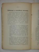 `Суворовская  Наука Побеждать ` А.В.Суворов. С.-Петербург, Типография Гр. Скачкова, 1911г.