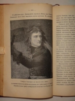 `История Наполеона I` Роже Пеэр. С.-Петербург, Типография Н.А.Лебедева, 1893 г.