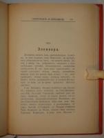 `Наполеон и женщины` Фредерик Массон. Москва, Книгоиздательство  Современные Проблемы , 1912г.