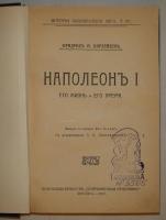 `Наполеон I. Его жизнь и его время. Том первый ( и единственный )` Фридрих М. Кирхейзен. Москва, Книгоиздательство  Современные Проблемы , 1913г.
