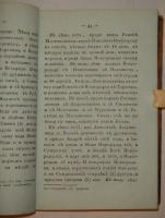`Летописец Новгородский , начинающийся от 6225 ( 1017 ) году, и кончающийся 6860 ( 1352 ) годом` . Москва, В синодальной типографии, 1819г.