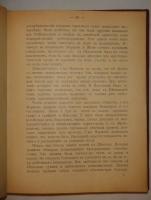 `Женщины вокруг Наполеона` Гертруда Кирхейзен. Москва, Книгоиздательство  Заря , 1912г.