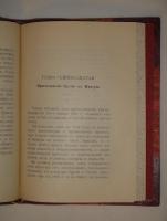 `Присоединение Грузии к России` З.Авалов. С.-Петербург, Типография Монтвида, 1906г.