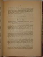`Боярская дума Древней Руси` В.О. Ключевский. Москва, Синодальная типография, 1902 г.