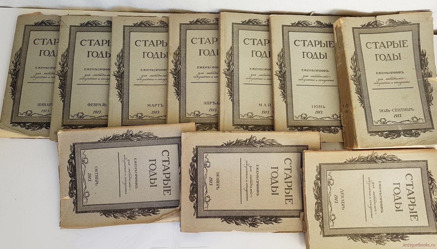 `Старые годы за 1913 год. Полный годовик` . СПб, типография «Сириус», 1913 г.