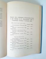 `Сто лет Голицынской больницы в Москве. 1802-1902` . Москва: Издание князя С.М. Голицына, 1902 г.