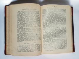 `Чудесный век: Его успехи и недостатки` проф. А.Р. Уоллес. Санкт-Петербург : Ф. Павленков, 1904 г.