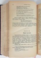 `История израильского народа в 2-х томах` Эрнест Ренан. СПб, Издание Брокгауз-Ефрона, 1908 - 1912 гг.