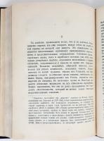`Евреи и антисемитизм` Анатолий Леруа-Болье. СПб, Типо-литография А.Е.Ландау, 1894 г.