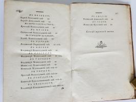 `Записки касательно Российской истории написаны императрицей Екатериной II. Том 3` . СПб, в Императорской типографии, 1801 г.