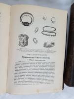 `История еврейского народа` . М.: изд. т-ва Мир, 1914 г.