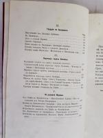 `С театра войны 1877–1878. Два похода на Балканы` Л. В. Шаховской. Москва. В Университетской типографии (М.Катков), 1878 г.