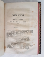 `Война за Кавказом в 1855 г.` Н.Н. Муравьев. СПб. : Демидова; тип. Общественная польза, 1877 г.