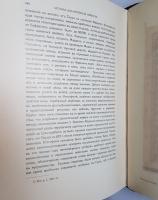 `История Византийской Империи` Ф.И. Успенский. С.-Петербург. Издание Брокгауз — Ефрон, 1913 г.