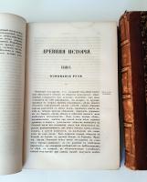 `Русская История` Н. Устрялов. Санкт-Петербург, Типография Аполлона Фридрихсона, 1855 год