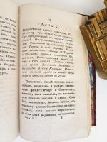 `Жизнь князя Григория Александровича Потемкина-Таврического` . Санкт-Петербург, в типографии Ивана Глазунова, 1811 года