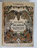 `Петр Великий. Воспитание, личность, дело` К. Валишевский. Книгоиздательство `Сфинкс`, 1911 год