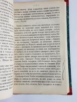`Про былое на Святой Руси. Конволют из семи редких малотиражных изданий второй половины XIX века` . 1864-1865 г.