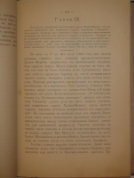 `Генерал-Адъютант Иван Давыдович Лазарев` В. Потто. Тифлис, Скоропечатня М.Мартиросянца, 1900 г.