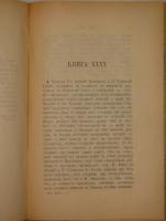 `Две позиции Тит Ливий  Римская история от основания города  тт. 1-3 + Полибий  Всеобщая история в сорока книгах  тт. 1-3.` .