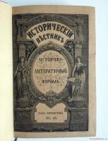 `Исторический вестник. 148 томов. Комплект. Выходил 37 лет.` . Санкт-Петербург, 1880-1917 гг.