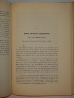`История Екатерины Второй` В.А.Бильбасов. Берлин, Издание Фридриха Готтгейнера, 1900 г.