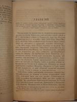 `Закавказье от 1803-1806 года` Н.Дубровин. С.-Петербург, Напечатано в Типографии Департамента Уделов, 1866 г.