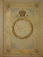 `Полный комплект:  Император Александр I  тт. 1-4,  Император Павел I  ,  Император Николай I  тт. 1-2 ( в четырёх переплётах ). Всего 9-ть книг` Н.К.Шильдер.