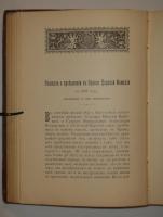 `Из прошлого Одессы` Составил Л.М. де-Рибас. Одесса, Издание Г.Г.Маразли, 1894г.