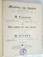 `Жизнь за царя` М.Глинка. Москва - Лейпциг - СПб, у И.Юргенсона, 1900 г.